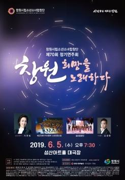 창원시립소년소녀합창단 제 70회 정기연주회 포스터